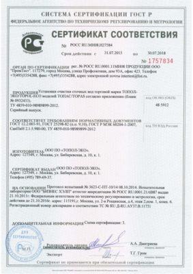 сертификат топас 1
