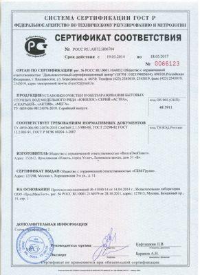 сертификат юнилос астра 2