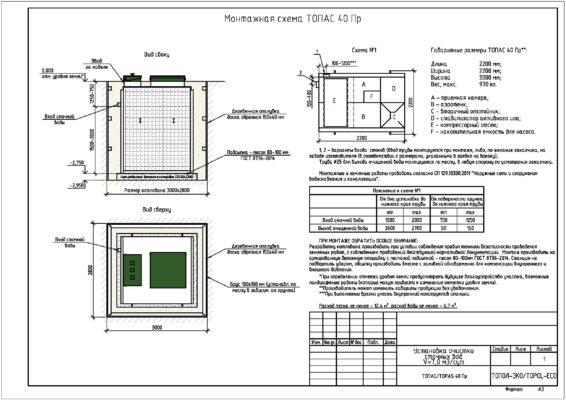 Монтажная схема ТОПАС 40 ПР
