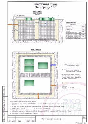 Монтажная схема септика ЭКО ГРАНД 150