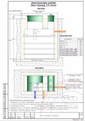 Монтажная схема септика Эко Гранд 15 лонг